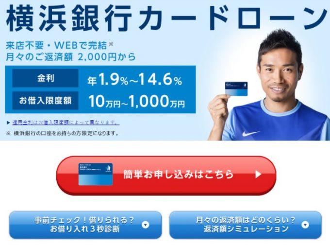 横浜銀行カードローン 【審査・在籍確認・専業主婦・即日融資 ...